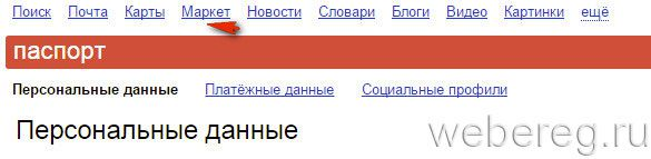 yandex-ru-12-585x143.jpg