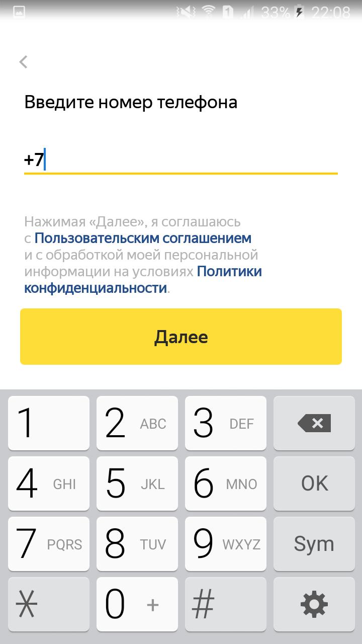 Vvedenie-nomera-telefona.png