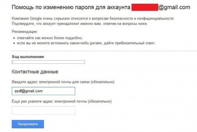 pp_image_15106_psm8be94utvosstanovit-akkaunt-google-6-768x517.jpg