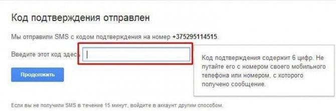pp_image_15102_gdb0j4j0dtvosstanovit-akkaunt-google-3-790x2612.jpg