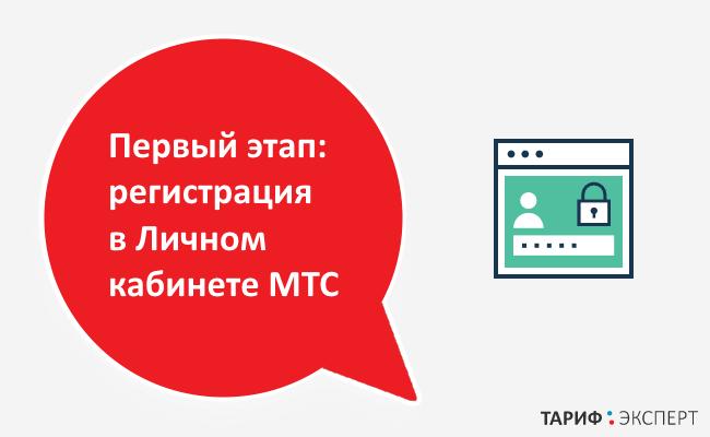 registratsiya-v-mts.png