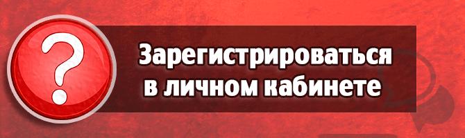 kak-zaregistrirovatsya-v-lichnom-kabinete.png