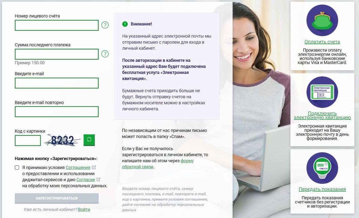Stranitsa-registratsii-v-lichnom-kabinete-TNS-energo.jpg