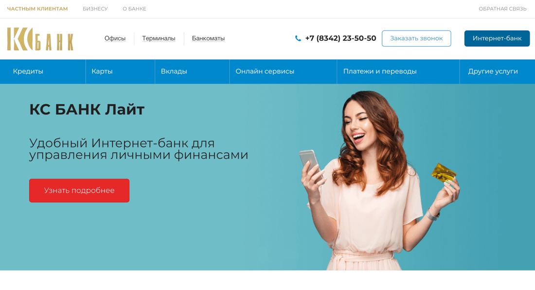 ks-bank-ibank.png