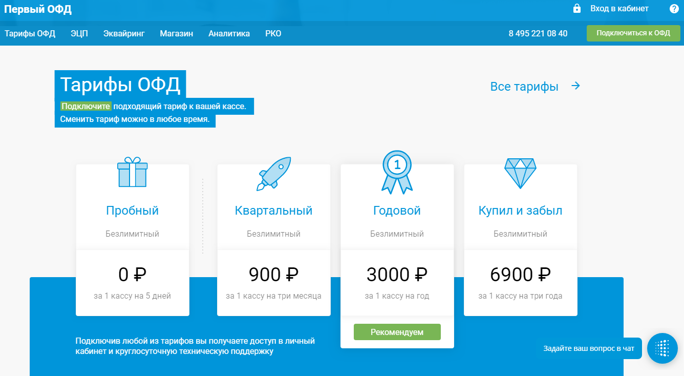 lichnyj-kabinet-ofd%20%2819%29.png