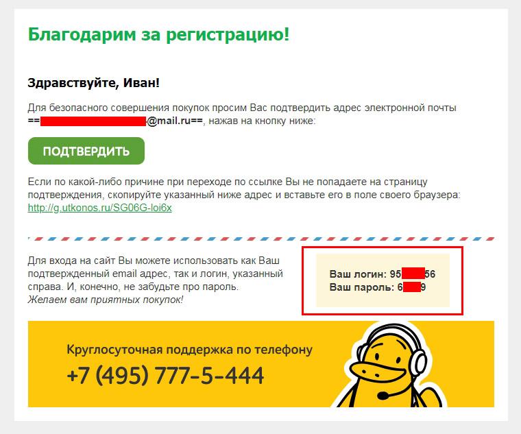 Blagodarim-za-registratsiyu_2.jpg