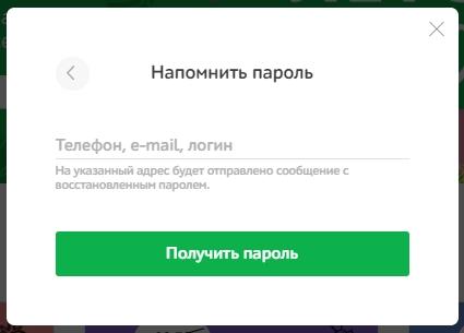 utkonos-ru-lichnyj-kabinet-2.jpg