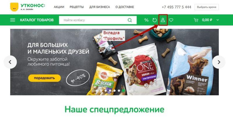 registratsiya-v-lichnom-kabinete-1-800x409.jpg