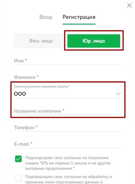 registratsiya-v-lichnom-kabinete-4.jpg