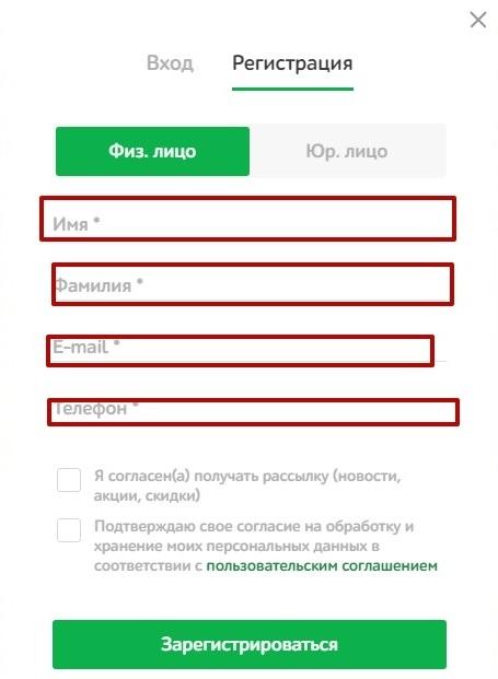 registratsiya-v-lichnom-kabinete-5.jpg