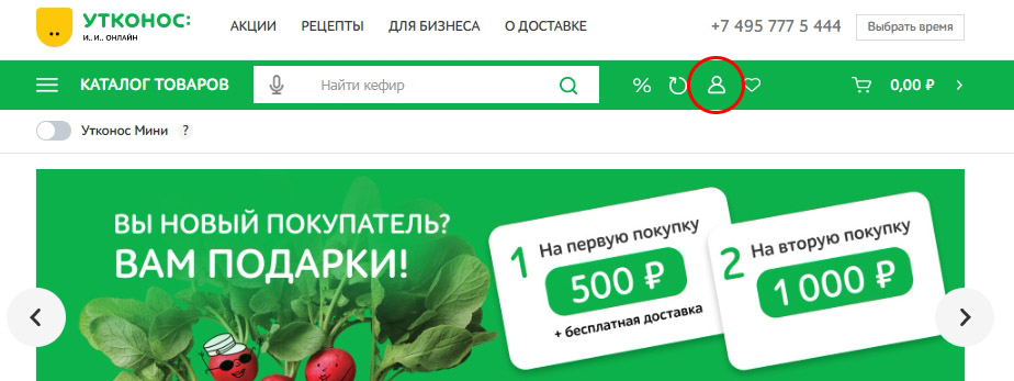 Registratsiya-i-vhod-Utkonos_1.jpg