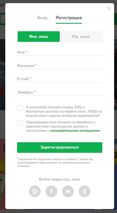 Utkonos-lichnyj-kabinet-registratsiya-i-vhod.jpg