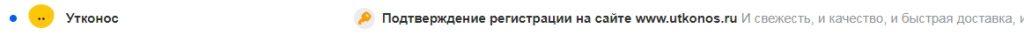 Utkonos-lichnyj-kabinet-vojti-1024x35.jpg
