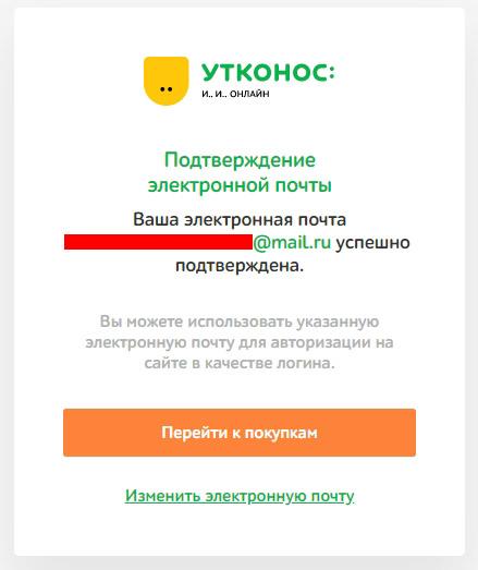 Utkonos-lichnyj-kabinet-vojti-2.jpg