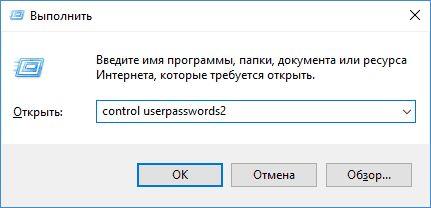 run-control-userpasswords2.jpg