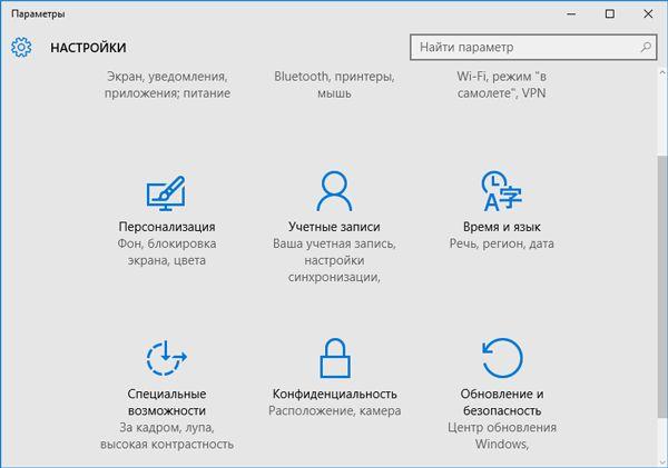 SettingsStartMenuWindows10_1.jpg
