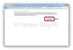 Kak-nastroit-uchjotnye-zapisi-v-Windows-7-i-kak-imi-upravljat-3-300x206.jpg