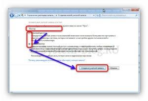 Kak-nastroit-uchjotnye-zapisi-v-Windows-7-i-kak-imi-upravljat-5-300x206.jpg