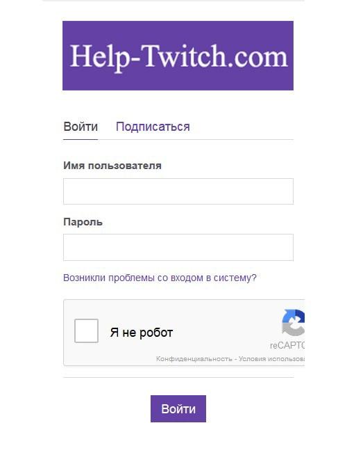 vhod-v-twitch-s-telefona.jpg