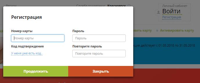 kopilka-komandor-lichnyj-kabinet.png
