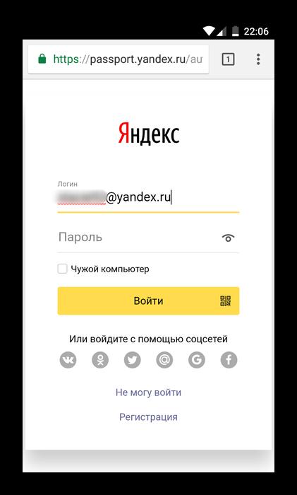 Autentifikatsiya-cherez-drugoy-servis-v-mobilnom-MailRu.png