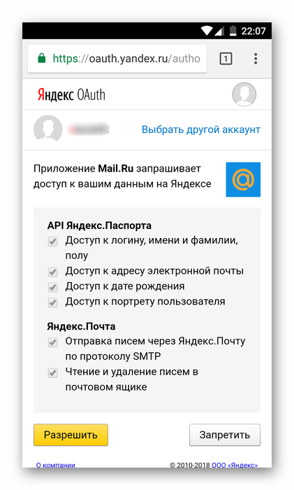 Predostavlenie-dostupa-k-drugomu-servisu.png
