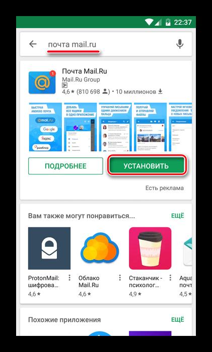 Pochta-MailRu-na-Play-Market.png