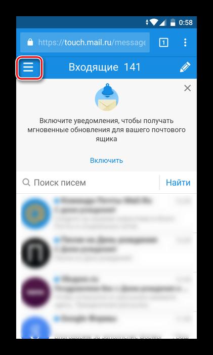 Servisnaya-knopka-v-v-mobilnom-MailRu.png