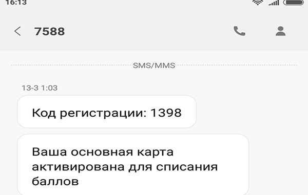 sms-600x381.png