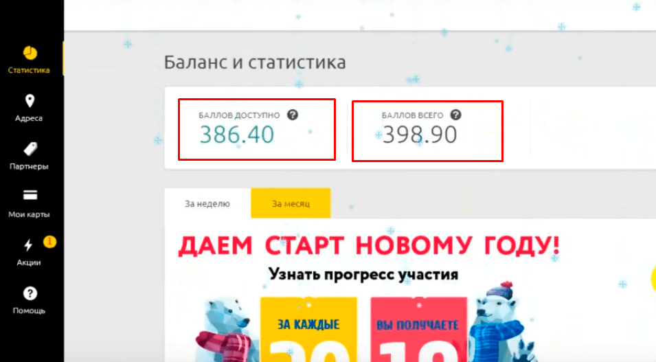 aktivnye-bally-semeynoy-komandy-1.png