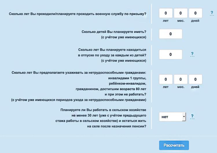 pensionnyiy-kalkulyator-pfr.jpg
