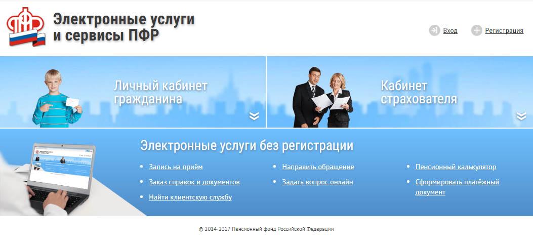p0532-lichnyy-kabinet-v-pfr.jpg