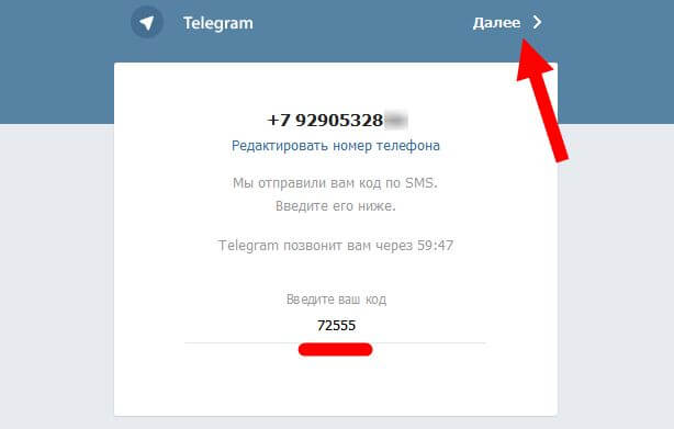 registratsiya-v-telegramme.jpg