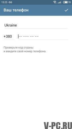 зарегистрироваться-в-телеграмм-e1512223618931.jpg