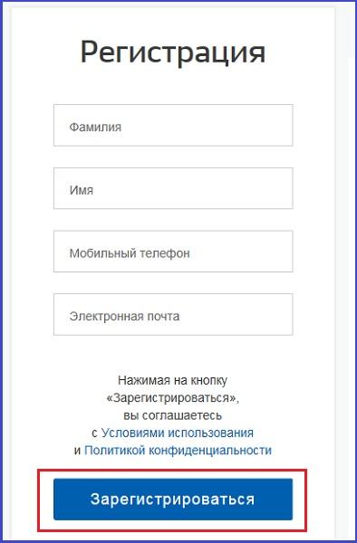 registraciya-gosuslugi2.jpg