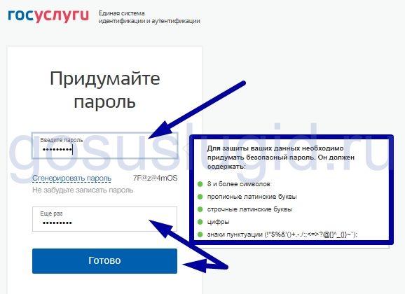 3.-Pridumyvaem-parol-dlya-registratsii-na-Gosulugah.jpg
