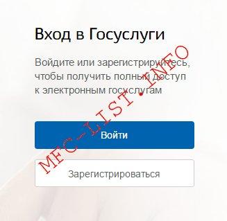 Регистрация-на-сайте-госуслуги-Шаг.-1.jpeg