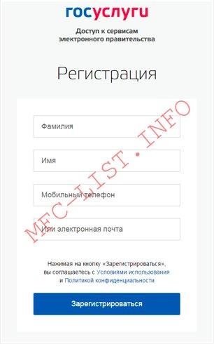 Регистрация-на-сайте-госуслуги-Шаг.-2.jpeg