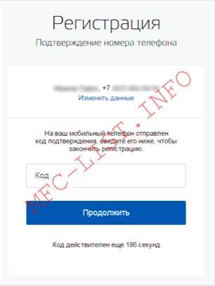 Регистрация-на-сайте-госуслуги-Шаг.-3.jpeg