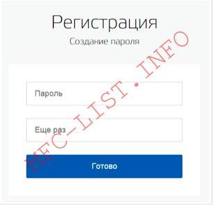 Регистрация-на-сайте-госуслуги-Шаг.-4.jpeg