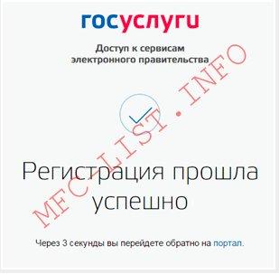 Регистрация-на-сайте-госуслуги-Шаг.-5.jpeg