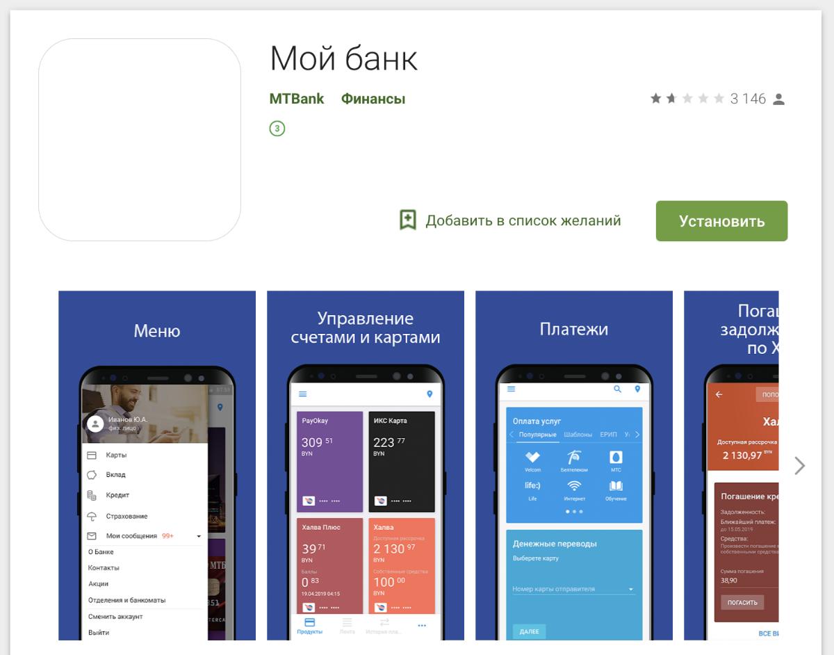 mtbank-app-1.png