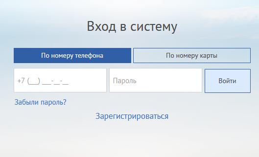 Vhod-v-lichnyj-kabinet-Izhkombanka.png