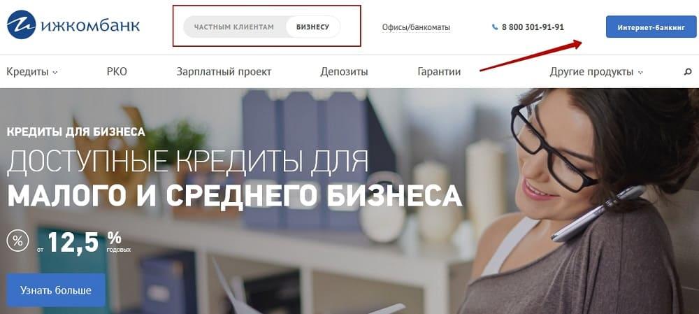 izhcombank6.jpg
