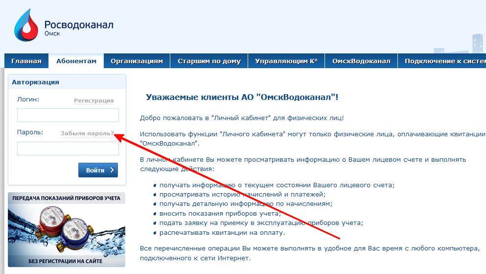 Vosstanovlenie-parolya-ot-lichnogo-kabineta-Omskvodokanala.png