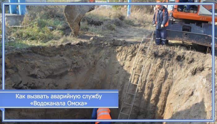 vodokanal-lichnyiy-kabinet-dlya-fizicheskih-lits-omsk.jpg