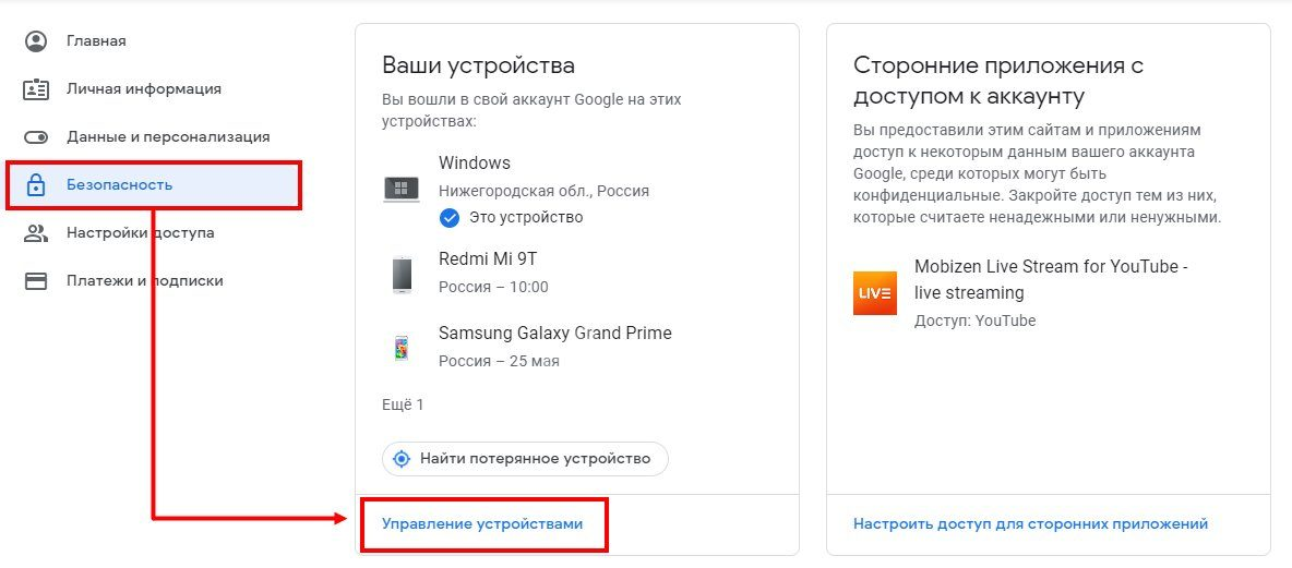 Otvyazat-Google-8.jpg