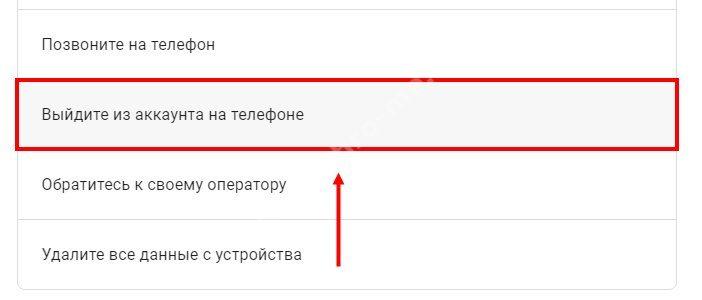 Otvyazat-Google-11.jpg