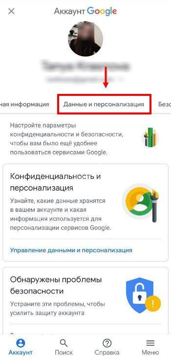 Otvyazat-Google-13.jpg