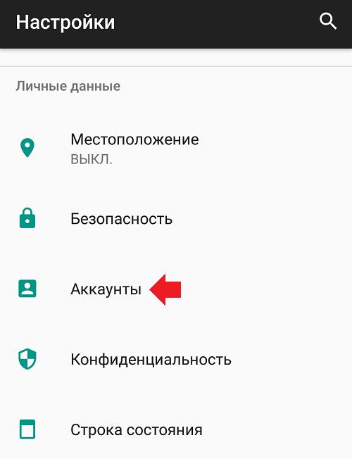 kak-otvjazat-google-akkaunta-ot-smartfona-android2.png
